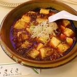 あさくさ食堂 - 香りの麻婆豆腐  大辛 600円