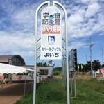 道の駅 スペース・アップルよいち - では札幌に戻りますか〜