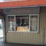 道の駅 スペース・アップルよいち - 手作りアイスも売っています。
