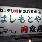 41388717 - 肉食店 はしもとや ステーキ(元町)