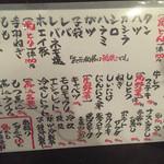 四文屋 高円寺北店 - メニューもお祭り仕様。