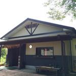 炭火焙煎珈琲 水の館 -