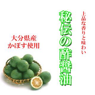 大分県産かぼす使用の酢醤油