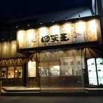 ラーメン四天王 - 2015年7月 ここも長いこと頑張ってるな~(´∀`)