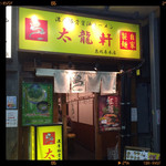 濃厚豚骨醤油ラーメン 太龍軒 - 外観