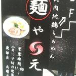 麺や 元町 - 麺や 元町