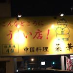 菜華 - こんなところにうまい店❗️