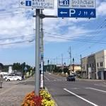 41401114 - 余市駅から徒歩5分のところにある道の駅です