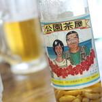 川平公園茶屋 - こーれーぐーす