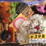良食生活館 - 料理写真:焼さば弁当(税抜398円)