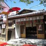 二軒茶屋 - お店の外観
