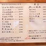やまぎし - メニュー 2015/8