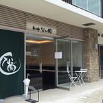 和cafe なが岡 - 雨がパラつく11:30