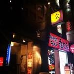 和創作・空 西新宿店