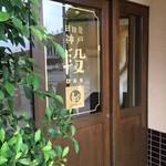 日日是 神戸 段 - 神戸駅前北ロータリーを渡ったところにある、居酒屋さんです