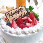 ディーク - 記念日!誕生日にホールケーキ付コース!