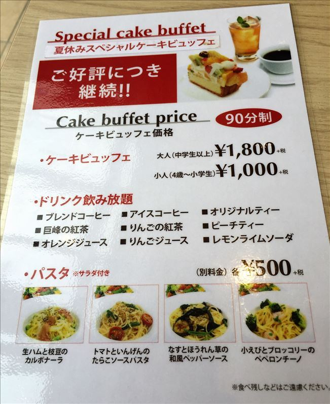 カフェ コム サ エミフルMASAKI店