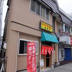 ちゃんぽん長崎家 - 2015.08外観