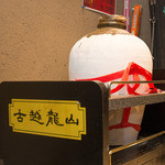 中国酒菜 凛 -