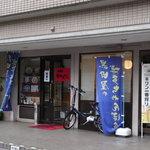 黒田屋の博多ちゃんぽん - ビルの1F。両端も飲食店。