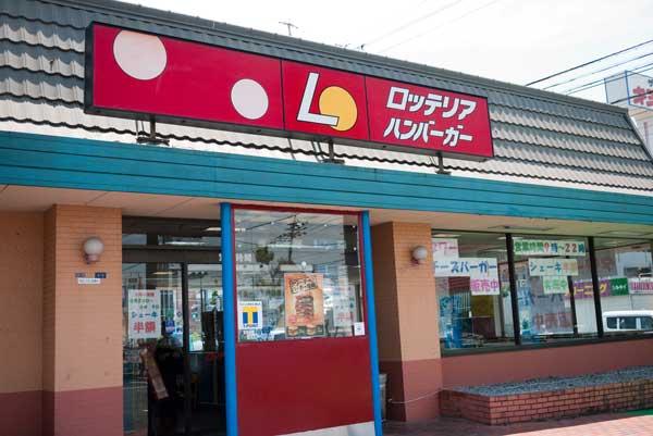 ロッテリア 静岡東千代田店 name=