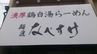 麺匠 なべすけ 一号店 - 看板