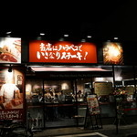 いきなり!ステーキ - 2015.9 店舗外観
