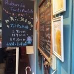 リュボン デ フリューティー アン カフェ -