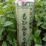 BAR 芦屋日記 - 自家栽培ミントのモヒート