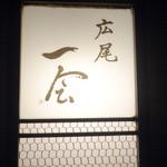 41446194 - 広尾一会(ひろおいちえ)