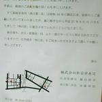 栄寿司 西口店 - 二号店閉店のお知らせ