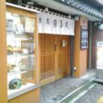 栄寿司 西口店 - 外観