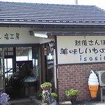 salt&cafe - お隣の「塩工房」外観