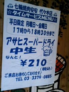 七輪焼肉 安安 代々木店