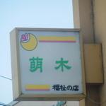 萌木 - ショップサイン