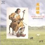 シリンゴル - Qingelutu