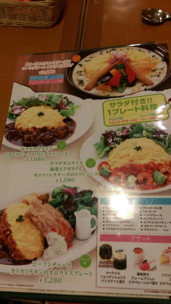 卵と私 浜松遠鉄店 name=