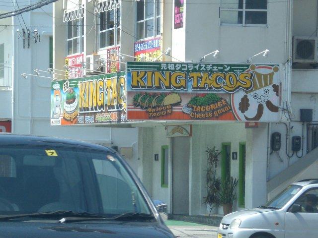 キングタコス 美里店