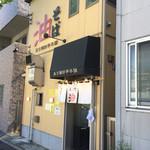 東京麺珍亭本舗 - 店構え。