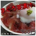 二代豊国 - マグロ茶漬け