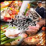 木村屋本店 - メイン写真: