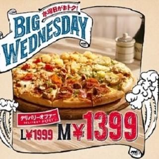 ドミノ・ピザはデリバリーもお得です!!