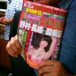 桝田商店 - 週刊実話に掲載されてます!