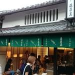 おだんごの店 藤菜美 -