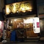 魚寿司 - 2015年8月
