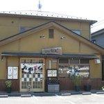 神威 - お店