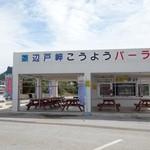 辺戸岬こうようパーラー - 2015年8月 沖縄本土最北端です(*'▽')