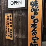 蔵deらーめん - 味噌は日本人の宝物