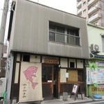 Taiyakikoubouyakiyakiya - 古民家?