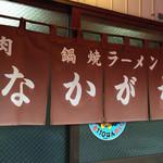 なかがわ - なかがわ(高知県須崎市)暖簾